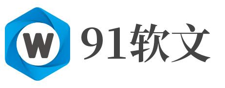 91ruanwen.com